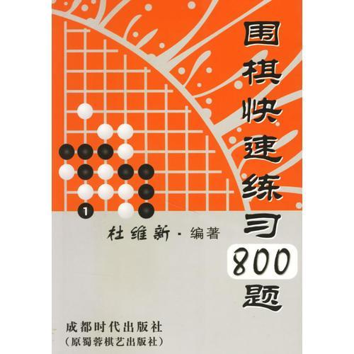 围棋快速练习800题