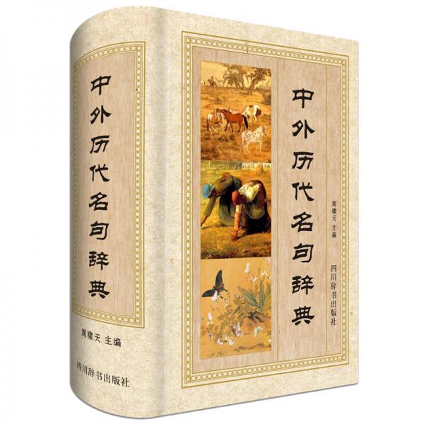 中外历代名句辞典