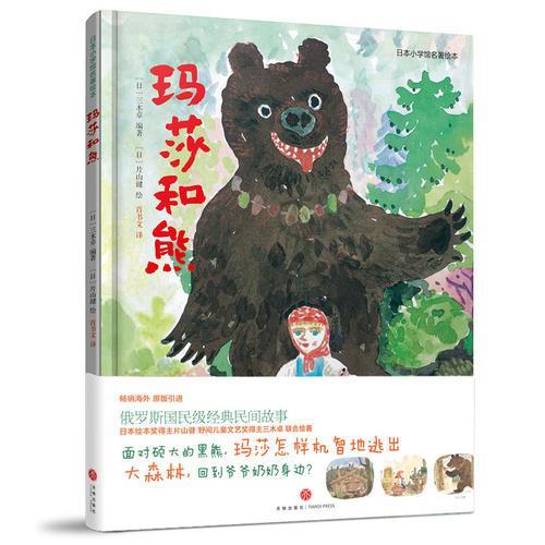 玛莎和熊 日本小学馆名著绘本 原版引进 适合3-8岁孩子