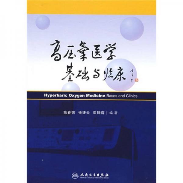 首都医科大学附属北京朝阳医院院庆专著系列·高压氧医学基础与临床