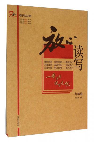 放心系列丛书:放心读写(九年级)