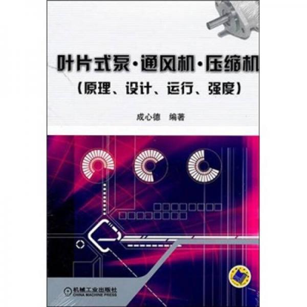 叶片式泵·通风机·压缩机(原理、设计、运行、强度)