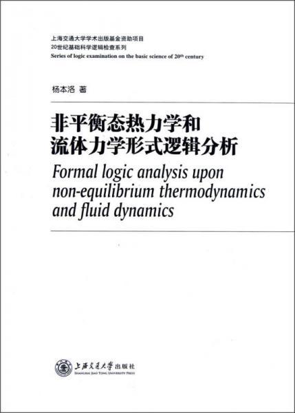 非平衡态热力学和流体力学形式逻辑分析