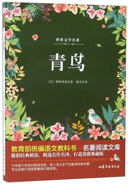 青鸟/教育部统编语文教科书·名著阅读文库