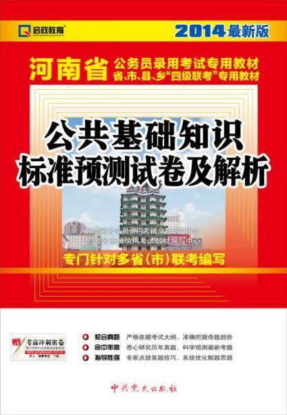 2014启政教育·河南省公务员录用考试专用教材:公共基础知识标准预测试卷及解析(最新版)