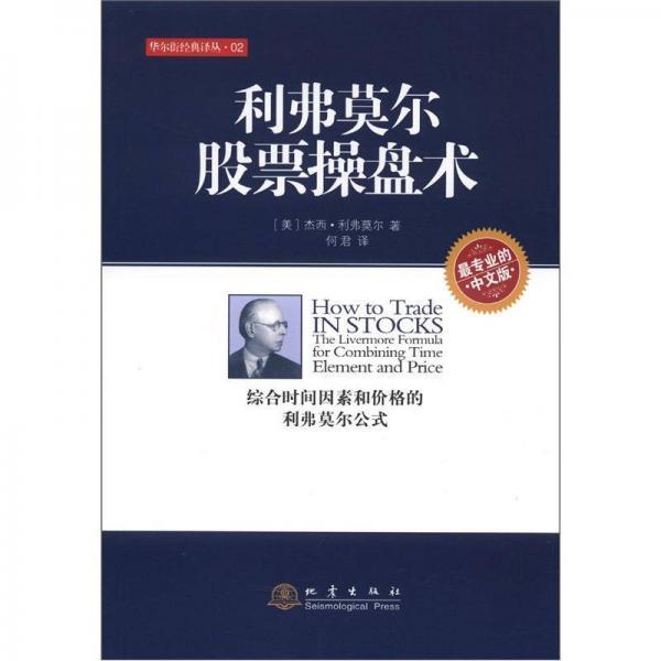 华尔街经典译丛:利弗莫尔股票操盘术(中文版)