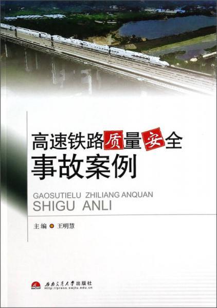 高速铁路质量安全事故案例