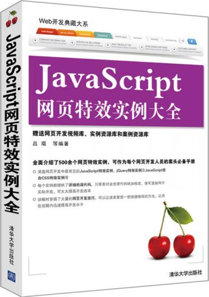 Web开发典藏大系:JavaScript网页特效实例大全