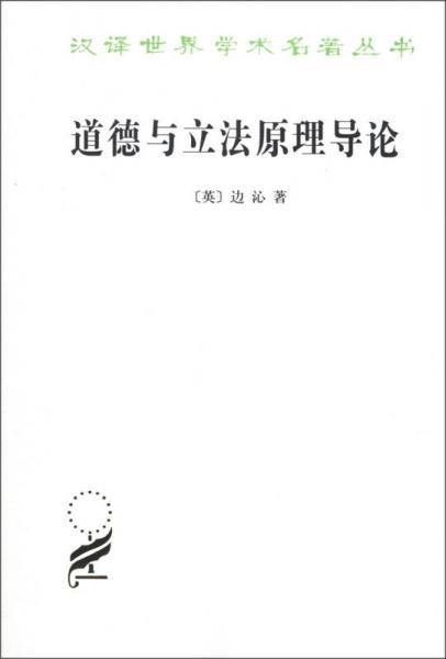 道德与立法原理导论