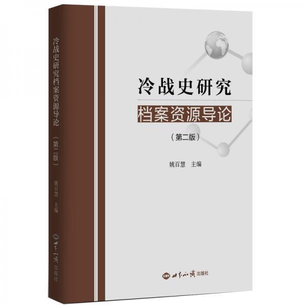 冷战史研究档案资源导论(第二版)