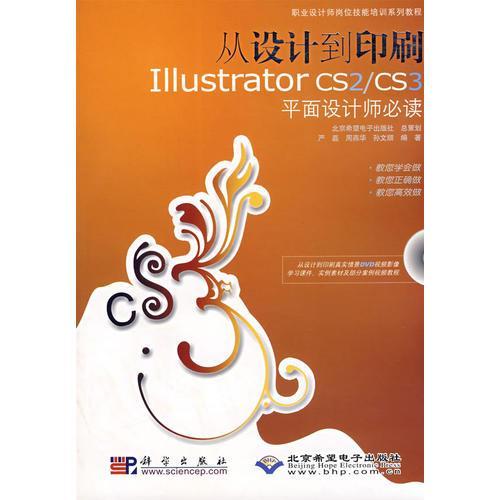 从设计到印刷Illustrator CS2/CS3平面设计师必读(1DVD)