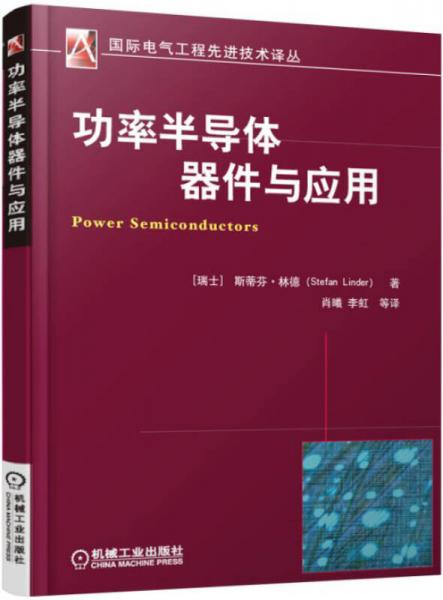 功率半导体器件与应用