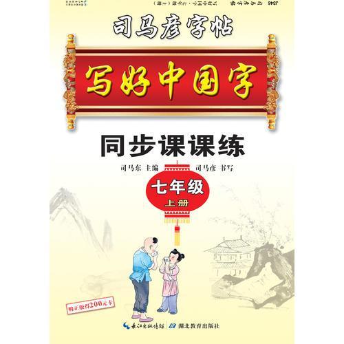 司马彦字帖   写好中国字.人教版.  七年级. 上册 (适用于19秋)