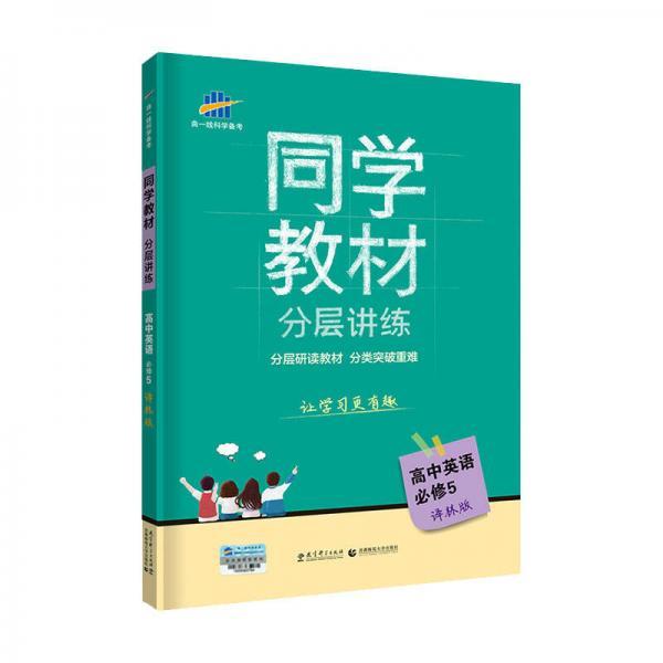 五三 同学教材分层讲练 高中英语 必修5 译林版 曲一线科学备考(2019)