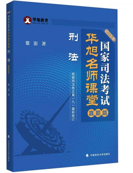 华旭教育·2015年国家司法考试华旭名师课堂:刑法(真题篇 )