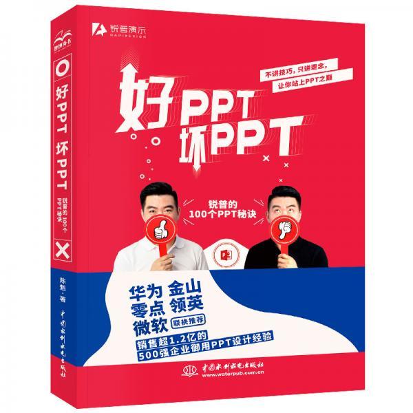 好PPT坏PPT——锐普的100个PPT秘诀(限量1000册专享,先到先得)