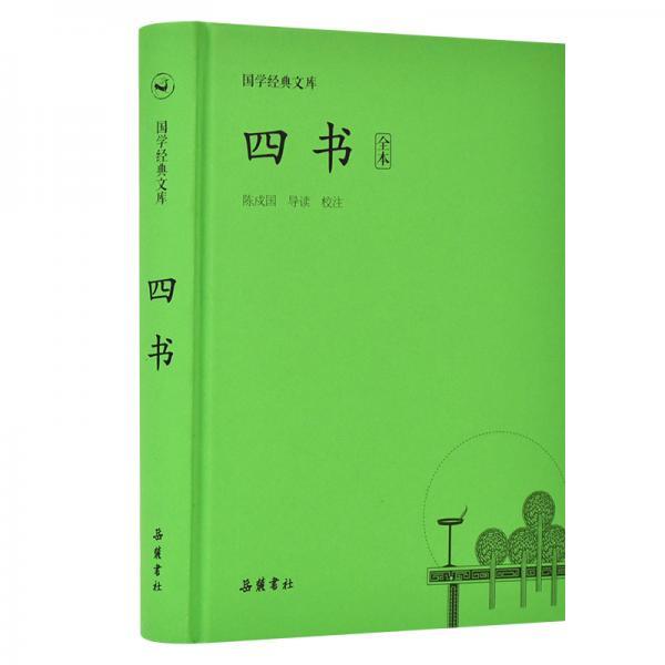 国学经典文库:四书