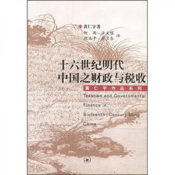 十六世纪明代中国之财政与税收