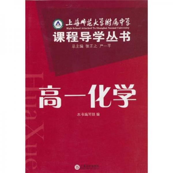 上海师范大学附属中学课程导学丛书(高1化学)