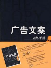 广告文案训练手册