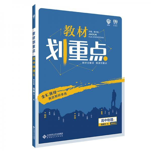 理想树2020版教材划重点高中物理选修3-4课标版全国通用教材全解读