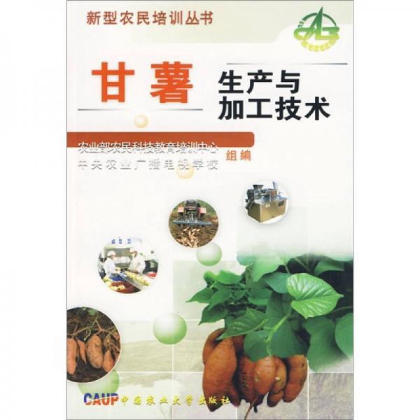 甘薯生产与加工技术