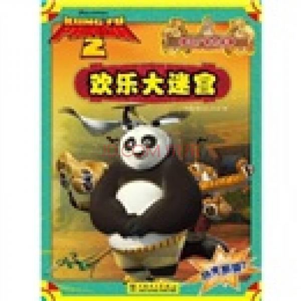 功夫熊猫2:欢乐大迷宫