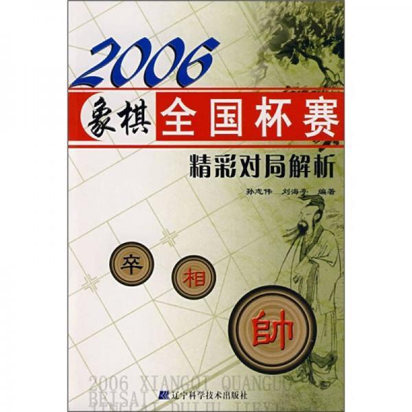 2006象棋全国杯赛精彩对局解析