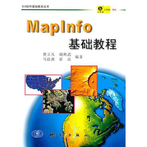 Maplnfo基础教程