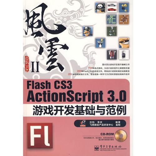 Flash CS3 ActionScript 3.0游戏开发基础与范例