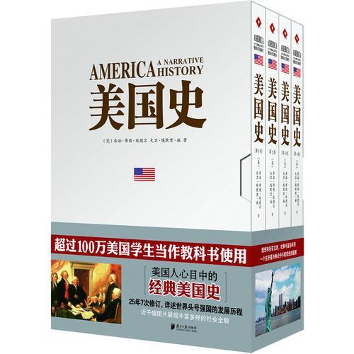 美国史(全4卷)