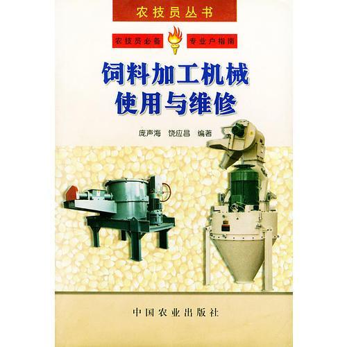 饲料加工机械使用与维修——农技员丛书