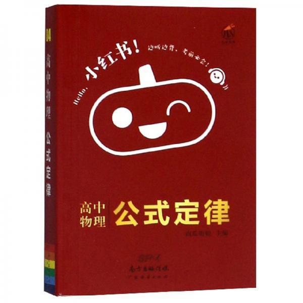 高中物理公式定律/小红书