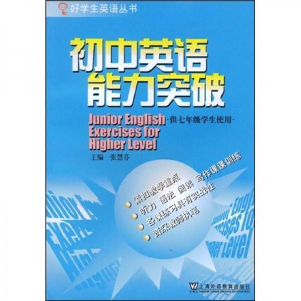 好学生英语丛书:初中英语能力突破(供7年级学生使用)