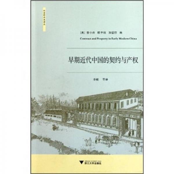早期近代中国的契约与产权