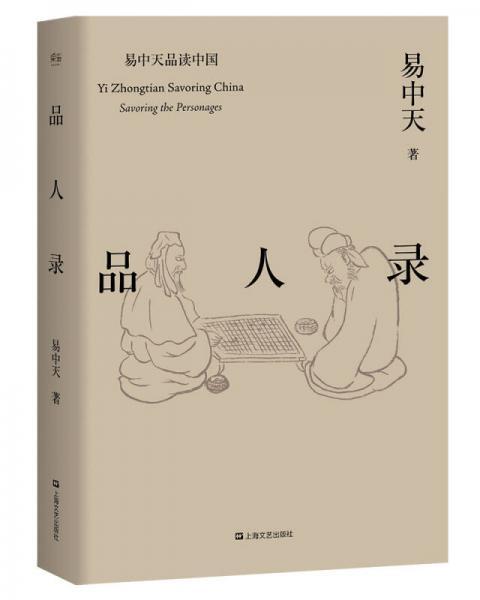 品人录(易中天品读中国系列)