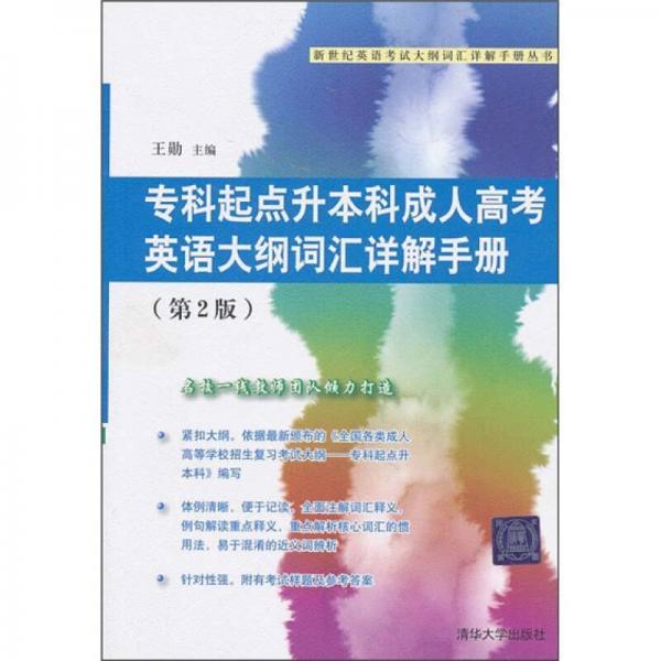 专科起点升本科成人高考英语大纲词汇详解手册
