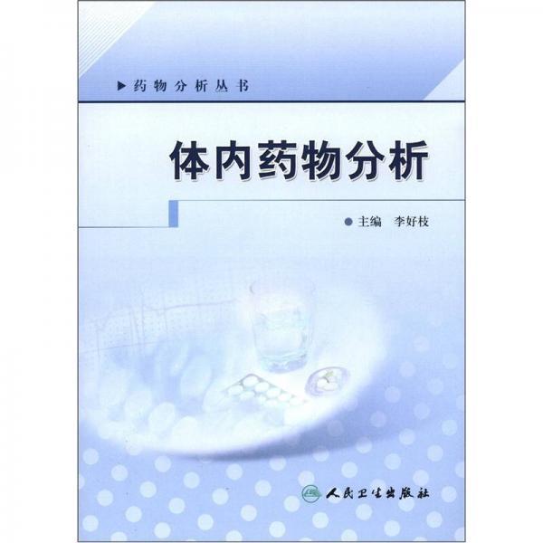 药物分析丛书:体内药物分析