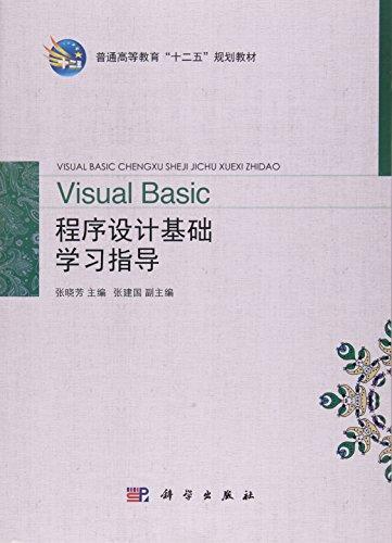 Visual Basic程序设计基础学习指导(普通高等教育十二五规划教材)