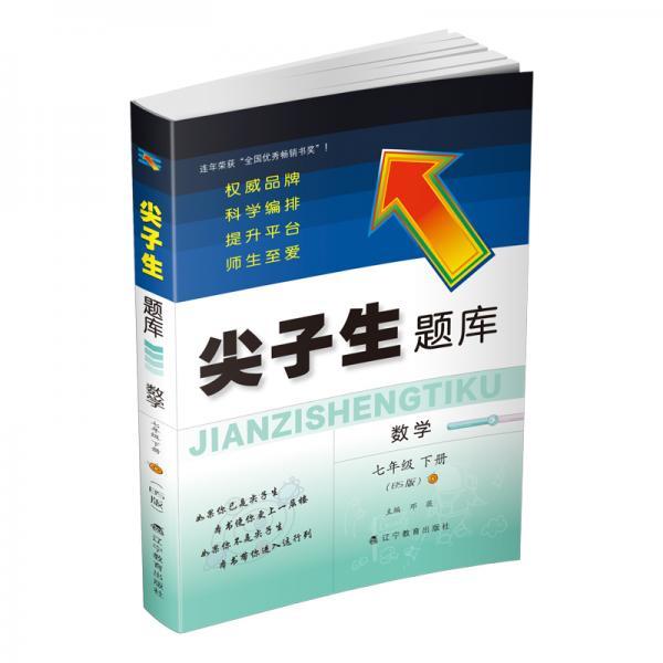 2021春尖子生题库数学七年级下册(BS版)