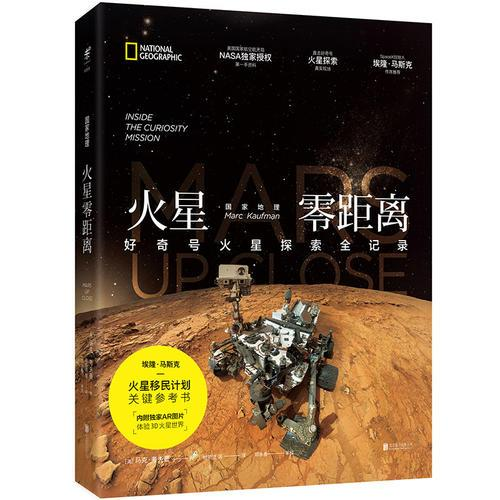 国家地理火星零距离:好奇号火星探索全记录