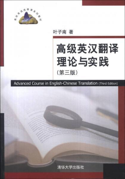 高级英汉翻译理论与实践(第3版)/高校英语选修课系列教材