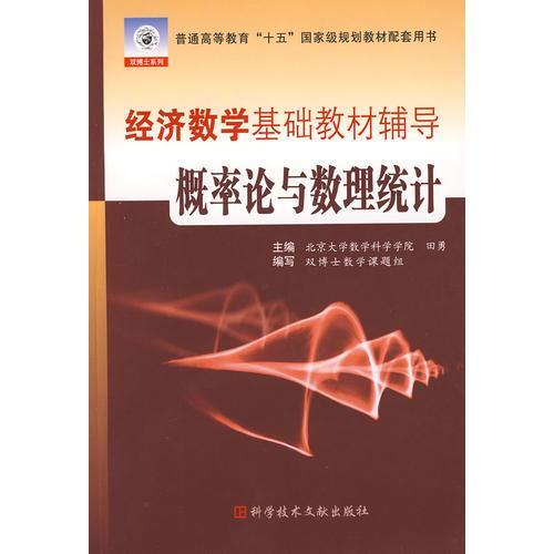 经济数学基础教材辅导概率论与数理统计