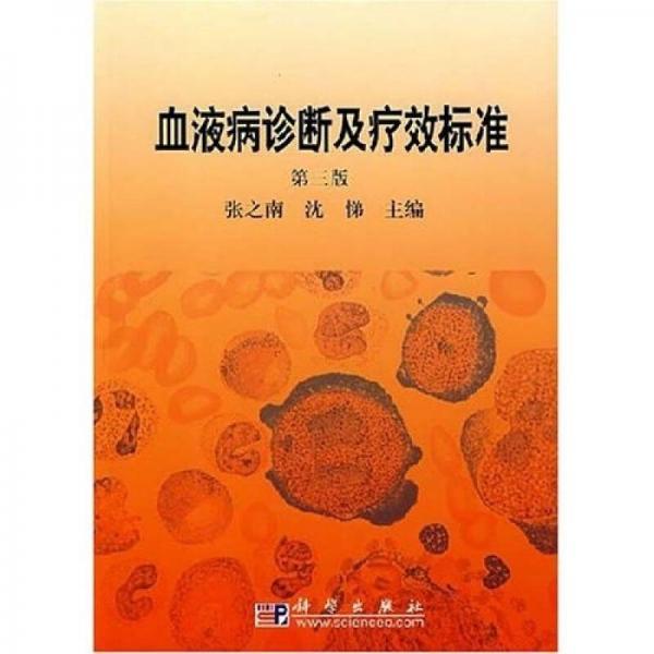 血液病诊断及疗效标准