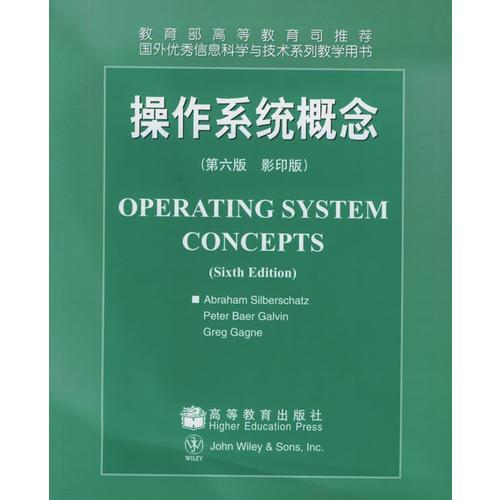 操作系统概念(第六版 影印版)
