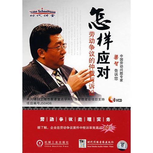 怎样应对:劳动争议的仲裁与诉讼(3VCD)