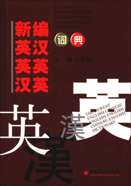 新编英汉英英汉英词典(2013版)