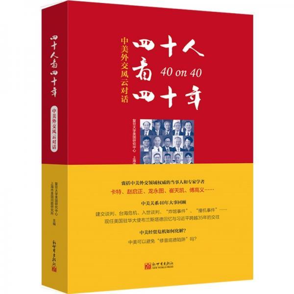 40人看40年:中美外交风云对话