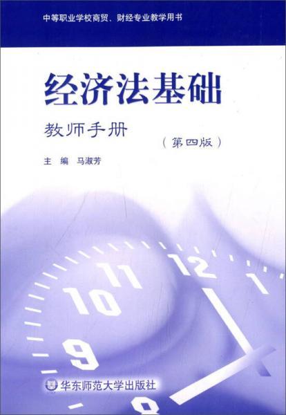 经济法基础教师手册(第四版)