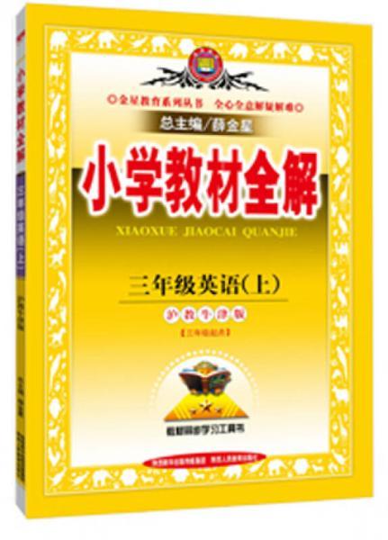 小学教材全解工具版·三年级英语上 沪教牛津版 2015秋